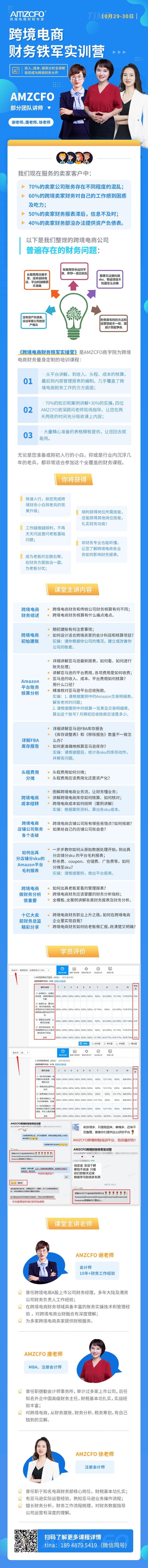 账务通详情页(xin910).jpg