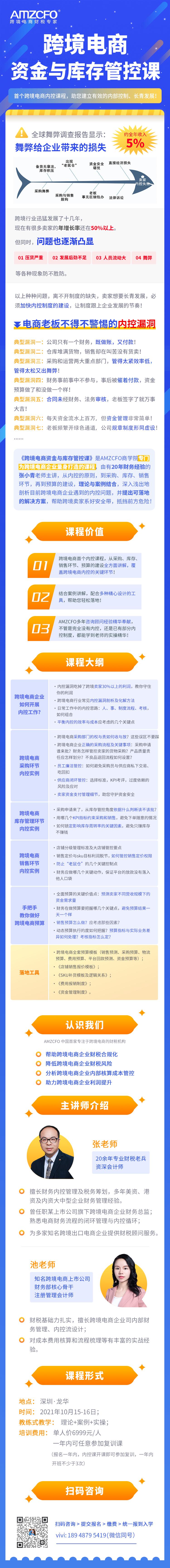 企业内控720详情页.png